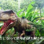 T0037「恐竜博士になって恐竜の秘密を解き明かしたい」
